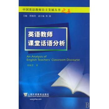 英语教师课堂话语分析/中国英语教师自主发展丛书