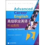 高级职业英语听说教程(附光盘2高职高专职业英语立体化系列教材)