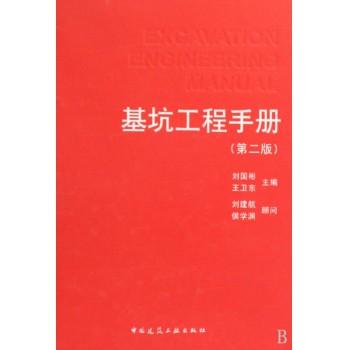 基坑工程手册(第2版)(精)