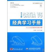中文版CATIA V5经典学习手册(附光盘)/CAD\CAM经典学习丛书