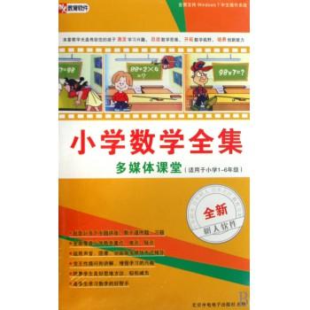 DVD-R小学数学全集多媒体课堂<适用于小学1-6年级>(2碟附书)