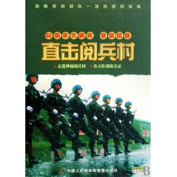 DVD60周年大阅兵受训探秘直击阅兵村(4碟装)