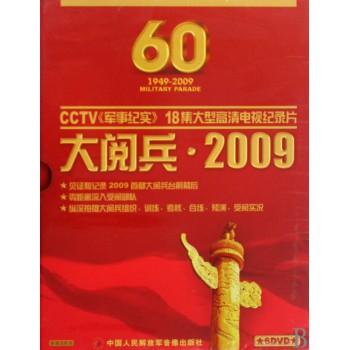 DVD大阅兵2009(6碟装)