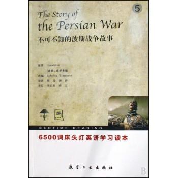 不可不知的波斯战争故事/6500词床头灯英语学习读本