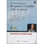 本杰明·富兰克林自传/6500词床头灯英语学习读本