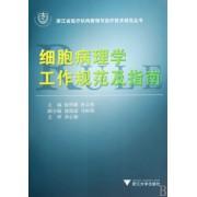 细胞病理学工作规范及指南/浙江省医疗机构管理与诊疗技术规范丛书