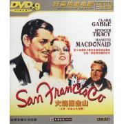 DVD-9火烧旧金山(又名旧金山大地震)