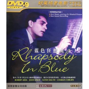 DVD-9蓝色狂想曲