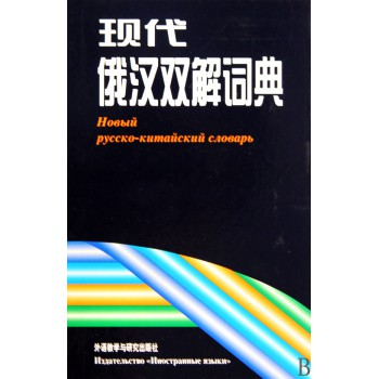 现代俄汉双解词典(精)