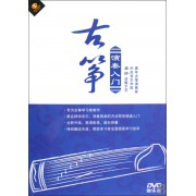 DVD古筝演奏入门(附书)
