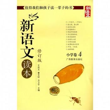 新语文读本(修订版小学卷4)