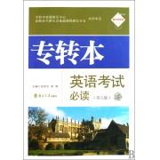 专转本英语考试必读(第5版)