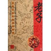 CD老子(3碟附书)/中国文化经典诵读系列