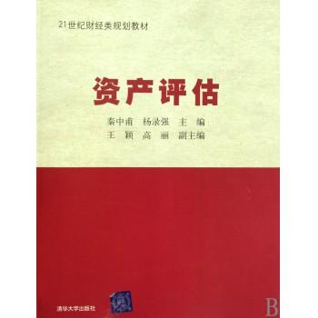 资产评估(21世纪财经类规划教材)