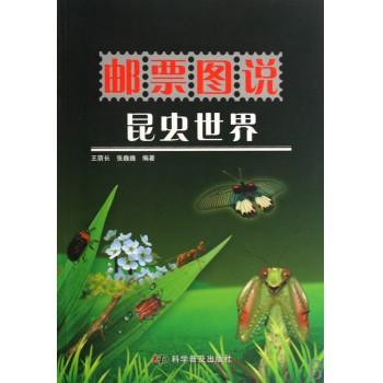 邮票图说昆虫世界