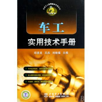 车工实用技术手册(精)/机械工人实用技术手册系列