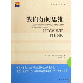 我们如何思维/新华博识文库