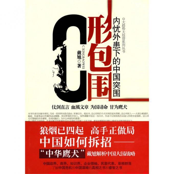 C形包围(内忧外患下的中国突围)/大趋势大投资系列丛书