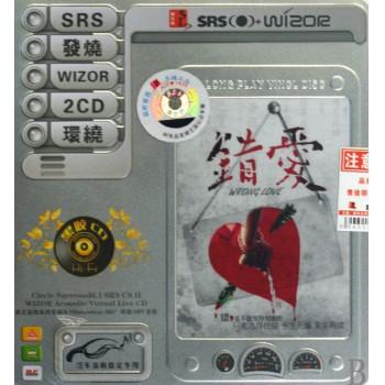 CD错爱<铁盒装>(2碟装)