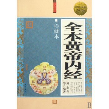 全本黄帝内经(珍藏本超值白金版)