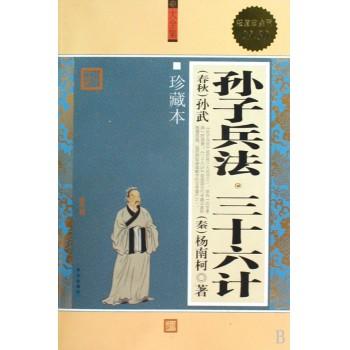 孙子兵法三十六计(珍藏本超值白金版)