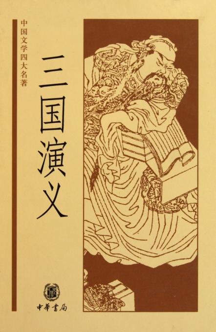 三国演义(精)/中国文学四大名著