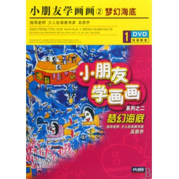 DVD小朋友学画画<2>(梦幻海底)