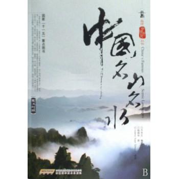 中国名山名水(英汉对照)/品读中国文化丛书