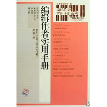 编辑作者实用手册(精)/编辑作者常用手册系列