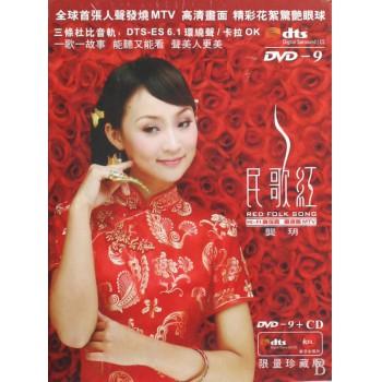 DVD-9+CD龚玥民歌红<限量珍藏版>(2碟装)