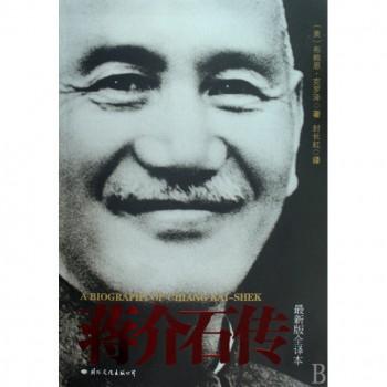 蒋介石传(*新版全译本)
