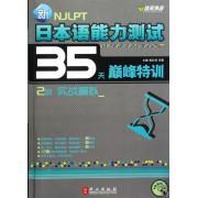 新日本语能力测试35天巅峰特训(附光盘2级实战模拟)