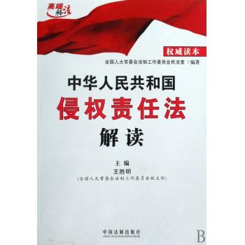 中华人民共和国侵权责任法解读/高端释法