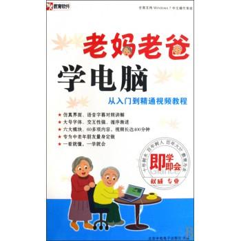 DVD-R老妈老爸学电脑<从入门到精通视频教程>即学即会(2碟附书)
