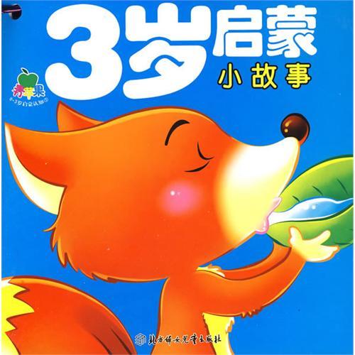 青苹果0-3岁启蒙认知(3共6册)