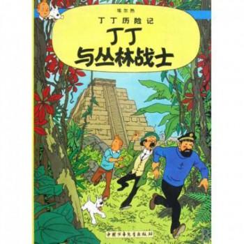 丁丁与丛林战士/丁丁历险记
