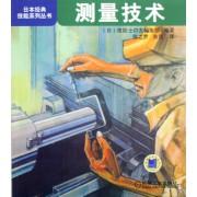 测量技术/日本经典技能系列丛书