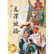 DVD京剧龙潭鲍骆(2碟装)/锦凤凰