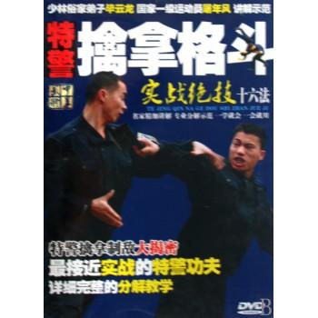 DVD特警擒拿格斗实战*技十六法