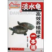 淡水龟高效养殖技术一本通/农村书屋系列