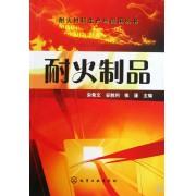 耐火制品/耐火材料生产与应用丛书