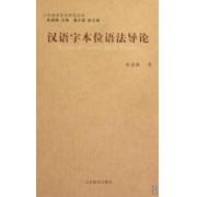 汉语字本位语法导论(精)/汉语字本位研究丛书