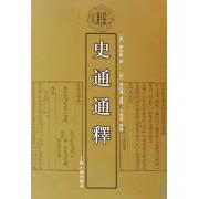 史通通释(精)/清代学术名著丛刊
