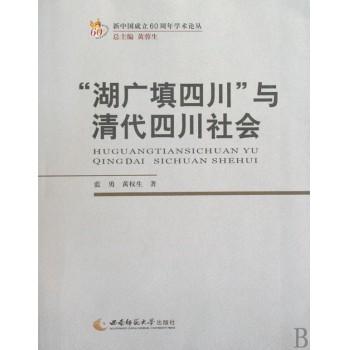湖广填四川与清代四川社会/新中国成立60周年学术论丛