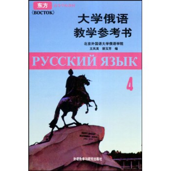大学俄语教学参考书(4)/东方高等学校教材