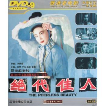 DVD-9*代佳人