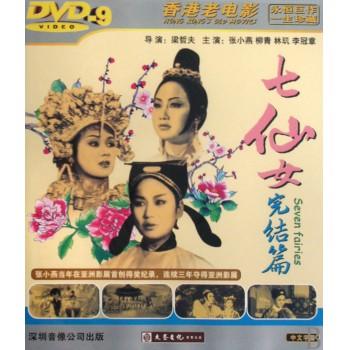 DVD-9七仙女完结篇