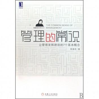 管理的常识(让管理发挥绩效的7个基本概念)/陈春花管理系列