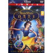 DVD-9白雪公主和七个小矮人(钻石版)