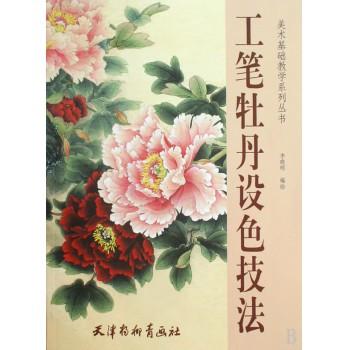 工笔牡丹设色技法/美术基础教学系列丛书